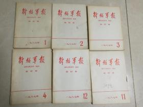 解放军报合订本1987年1--4;11-12共6本