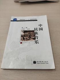 中国民族音乐(第3版)