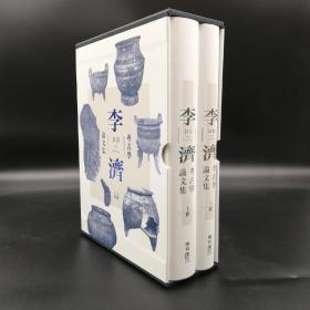 台湾联经版 李济《李济考古学论文集》(函套布面精装上下册)