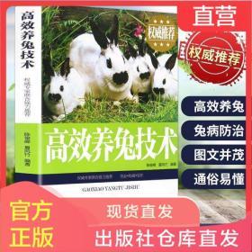 高效养兔技术书养兔书籍兔子养殖技术大全书兔病防治肉兔高效科学