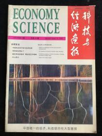 《科技与经济画报》1998年第2期