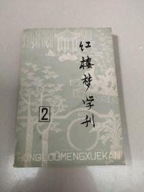 红楼梦学刊【2】     1979年第2辑   原版旧书