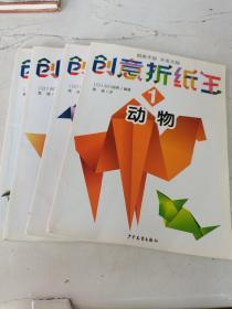 创意折纸王 (1--4册)合售