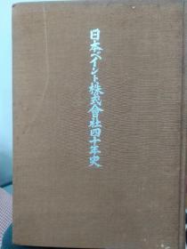 民国  日本ぺイント株式会社四十年史(涂料行业)