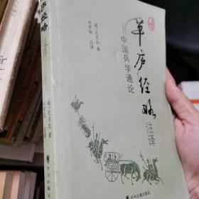 草庐经略注译 上(中国兵学通论,一版一印)