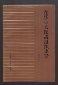 《在华日人反战组织史话 》印量少1987年一版一印