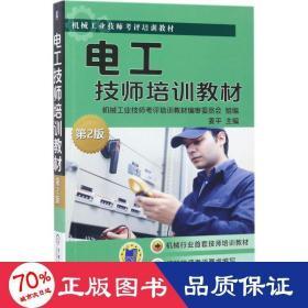 电工技师培训教材 第2版