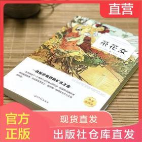正版茶花女书籍世界名著小仲马原著世界经典名著畅销书外国文学