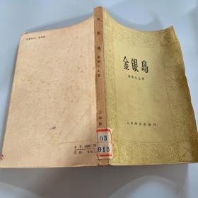 金银岛上海译文出版社