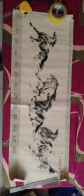 1984年年历——奔马图(赠给:中国人民解放军驻浙部队伤病员,烈属,军属,革命残废军人)
