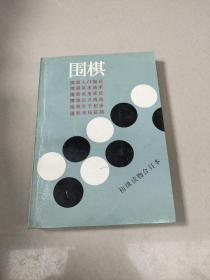 围棋-初级读物合订本 原版平装 85品