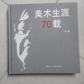 美术生涯70载