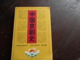中国京剧史(上卷)