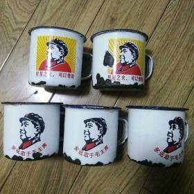 主席像 搪瓷茶缸! 5个合售