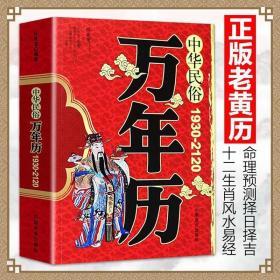 中华民俗万年历(1930-2120) 传统节日民俗风水文化农历公历对照表 可任选