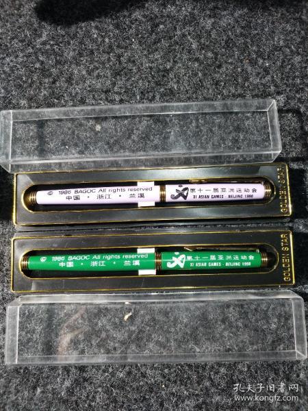 90年亚运会纪念钢笔(2支)