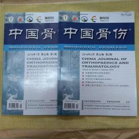 中国骨伤2019年  第32卷(1,2期)合售