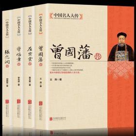 全4册晚清四大名臣曾国藩左宗棠李鸿章张之洞传正版清末历史人物传记书