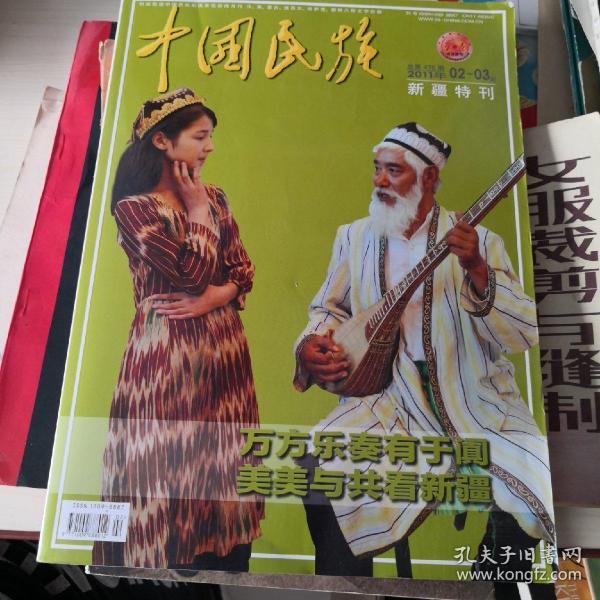 《中国民族》新疆特刊  2011.2.3(6—10—1)
