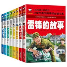 全8册雷锋的故事注音版长征小学生1-6年级必读课外阅读红色经典书籍