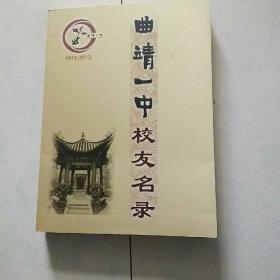 曲靖一中校友名录(1913~2013)