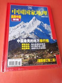 中国国家地理 选美中国特辑 2005年增刊