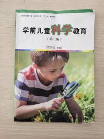 学前儿童科学教育