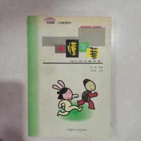 成长的阶梯-人生发展心理学丛书-混沌初开-儿童的心理