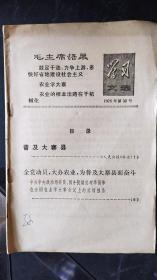 学习文选【1975--32】(普及大寨县)