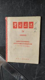 学习文选【1966--24】(关于文化大革命的决定)