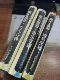 雍正皇帝·九王夺嫡 雕弓天狼 恨水东逝 ,3本合售  有黄斑 精装 一本书皮开裂