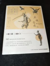 小学生文库·必读名著经典彩图版:木偶奇遇记