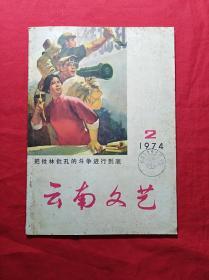 云南文艺(1974年2)