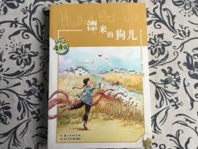 黄蓓佳儿童文学系列:漂来的狗儿