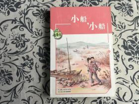 黄蓓佳儿童文学系列:小船,小船