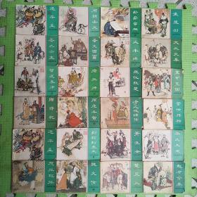 东周列国故事【全套50册,上海人美绿皮版】