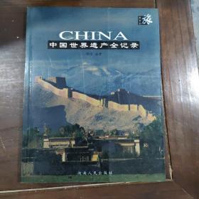 中国世界遗产全记录