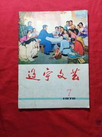 辽宁文艺(1976年7期)