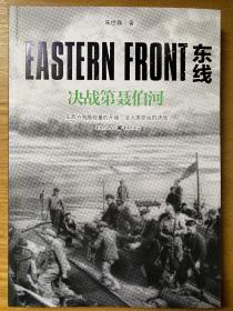东线:决战第聂伯河(东西方残酷较量的开端,全人类命运的决战!)