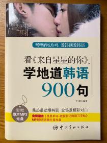 看来自星星的你,学地道韩语900句