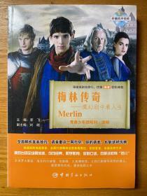 梅林传奇 魔幻剧中看人生