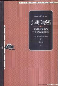 东方编译所译丛 美国时代的终结:美国外交政策与21世纪的地缘政治
