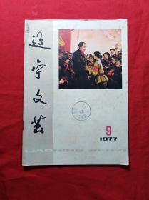 辽宁文艺(1977年9期)