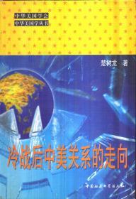 中华美国学丛书 冷战后中美关系的走向