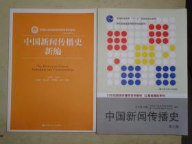 《中国新闻传播史新编》《中国新闻传播史(第三版)》【2册合售】