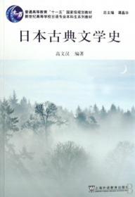 【全新正版】日本古典文学史(新世纪高等学校日语专业  生系列教材)高文汉上海外教