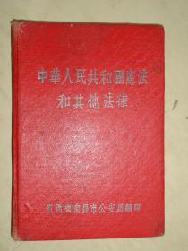 中华人民共和国宪法和其他法律