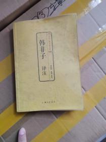 中国古典文化大系·第四辑:韩非子译注