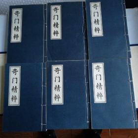 奇门精粹(全6卷)
