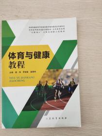 体育与健康教程